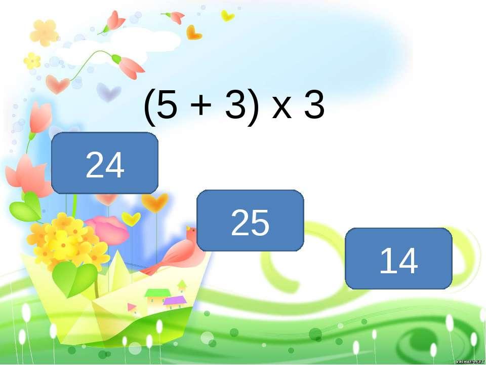 (5 + 3) х 3 24 25 14