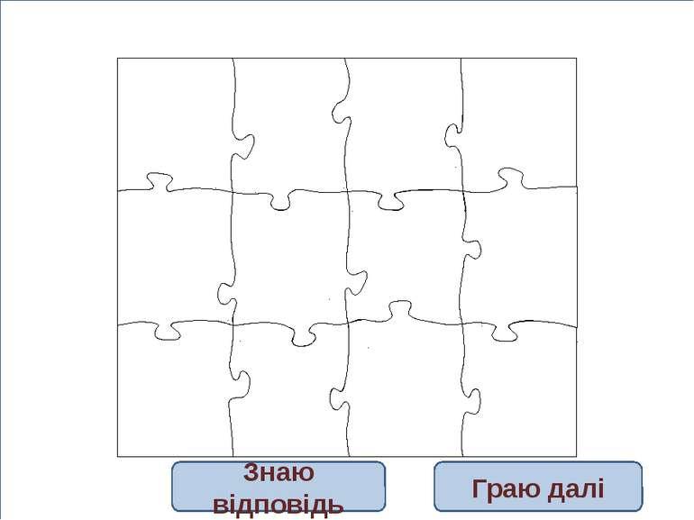 Використані джерела: Ведмеді і білочки – пошукова система Яндекс; Рамка – Гал...