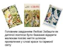 Головним завданням Любові Забашти як дитячої поетеси було бажання відкрити ма...