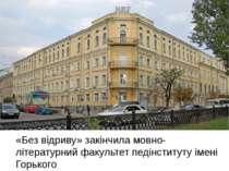 «Без відриву» закінчила мовно-літературний факультет педінституту імені Горького