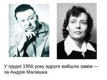 У грудні 1956 року вдруге вийшла заміж — за Андрія Малишка