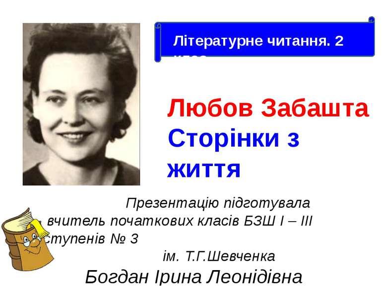 Любов Забашта Сторінки з життя Презентацію підготувала вчитель початкових кла...