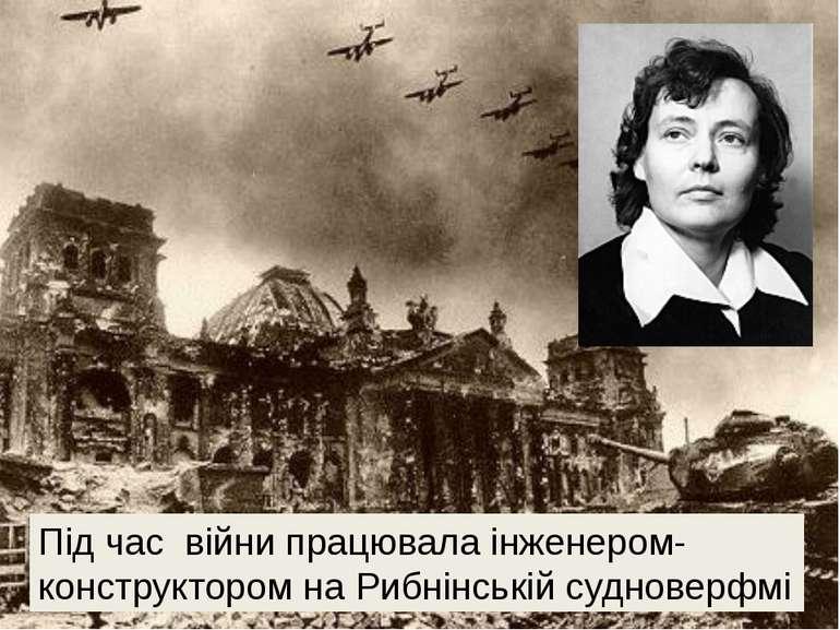 Під час війни працювала інженером-конструктором на Рибнінській судноверфмі