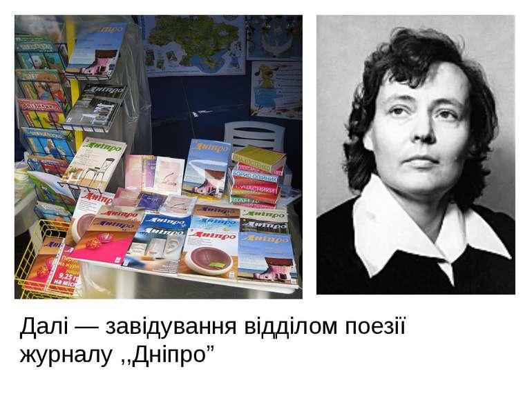 """Далі— завідування відділом поезії журналу ,,Дніпро"""""""