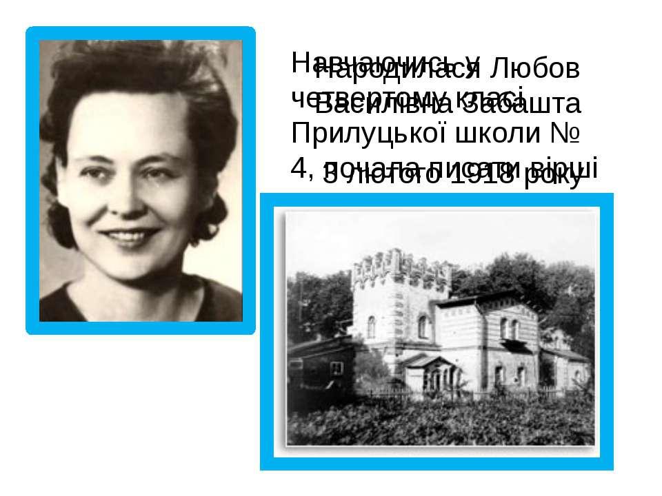 Народилася Любов Василівна Забашта 3 лютого 1918 року в місті Прилуках. Навч...