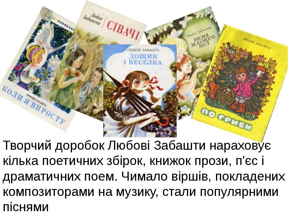 Творчий доробок Любові Забашти нараховує кілька поетичних збірок, книжок проз...
