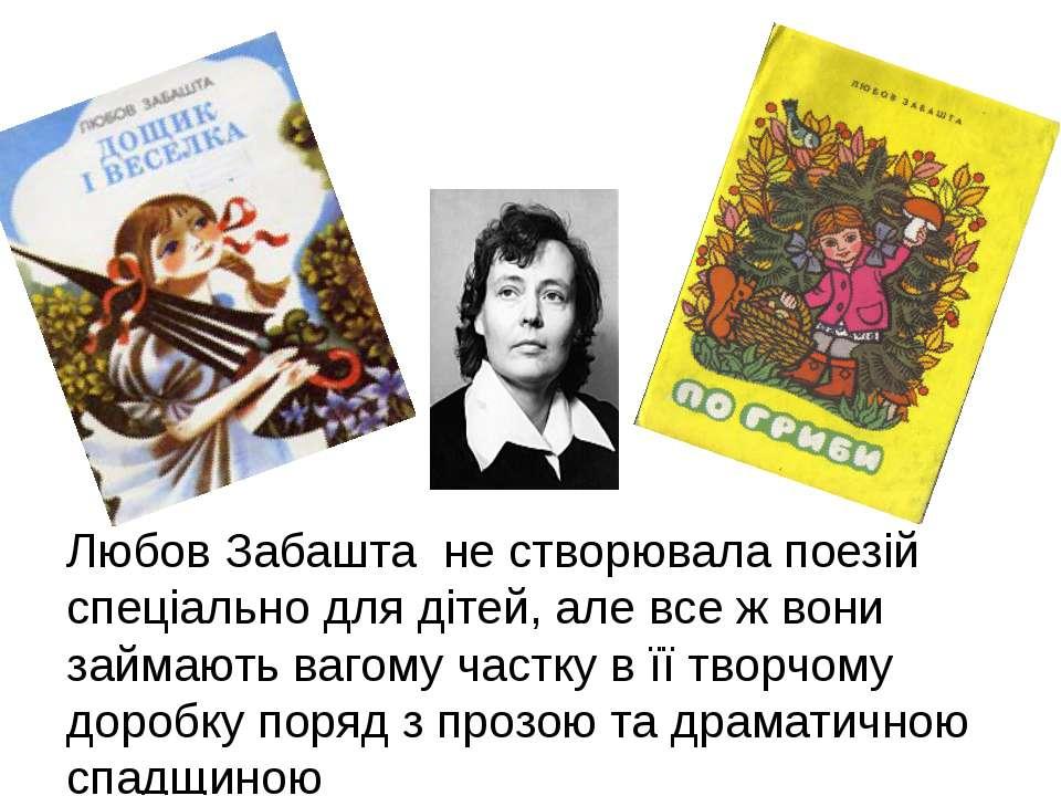 Любов Забашта не створювала поезій спеціально для дітей, але все ж вони займа...
