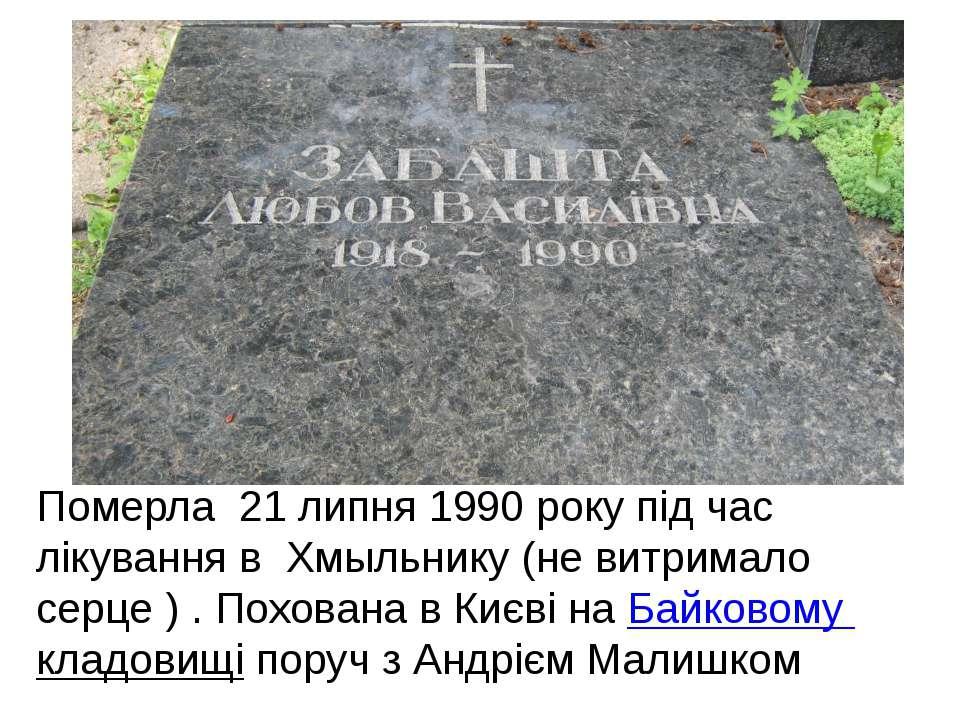 Померла 21 липня 1990року під час лікування в Хмыльнику (не витримало серц...