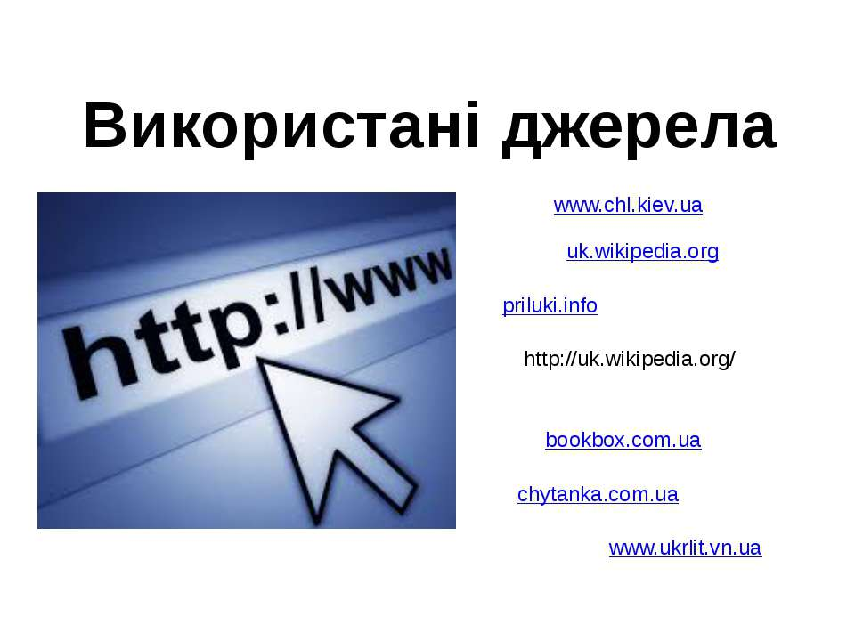 www.ukrlit.vn.ua http://uk.wikipedia.org/ uk.wikipedia.org priluki.info bookb...