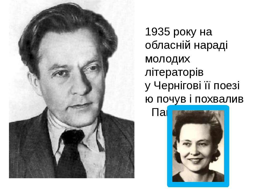 1935 року на обласній нараді молодих літераторів уЧерніговіїїпоезіюпочув ...