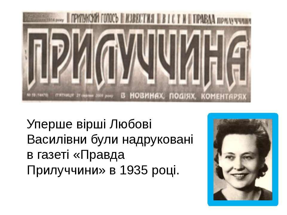 Уперше вірші Любові Василівни були надруковані в газеті «Правда Прилуччини» в...