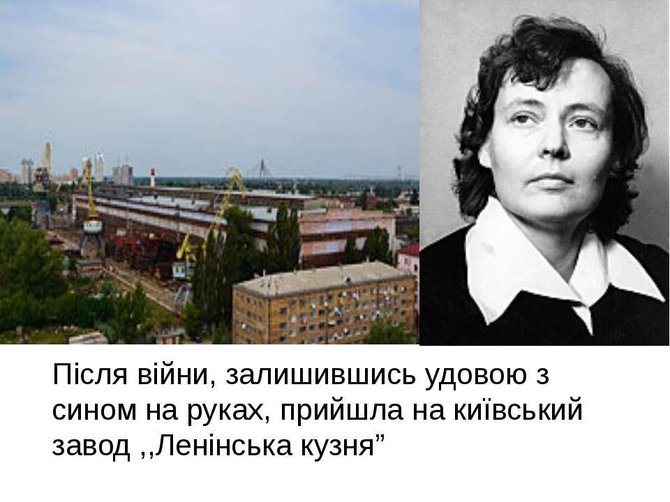 Після війни, залишившись удовою з сином на руках, прийшла на київський завод...