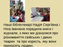 Наші бібліотекарі Надія Сергіївна і Ніна Іванівна порадила книги і журнали, з...