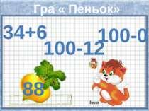 Гра « Пеньок» 100-12 100-0 34+6 88