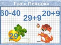 Гра « Пеньок» 29+9 20+9 60-40 29