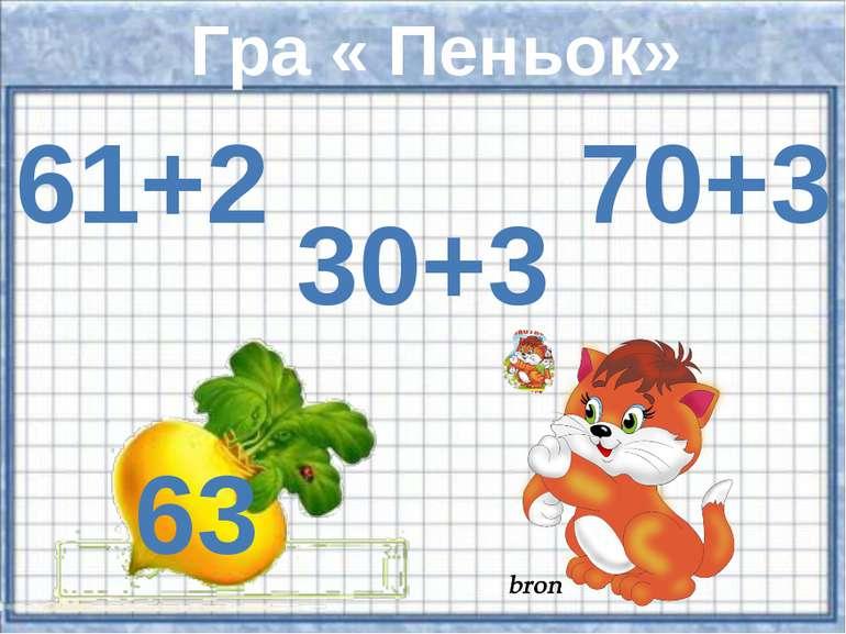 Гра « Пеньок» 30+3 61+2 63 70+3