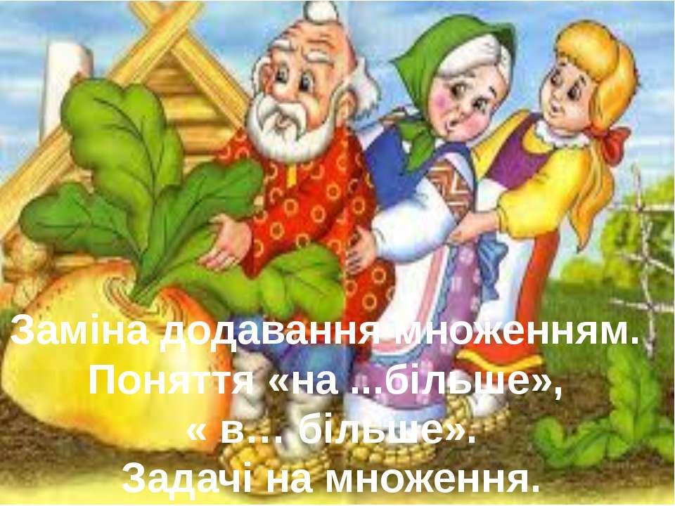 Секс русская народная сказка 6 фотография