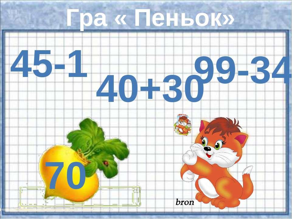 Гра « Пеньок» 40+30 99-34 45-1 70