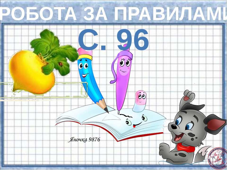 РОБОТА ЗА ПРАВИЛАМИ С. 96