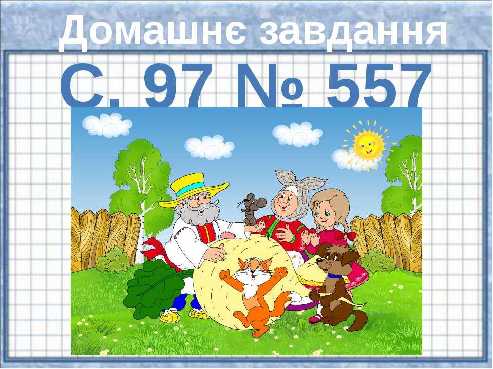 Домашнє завдання С. 97 № 557