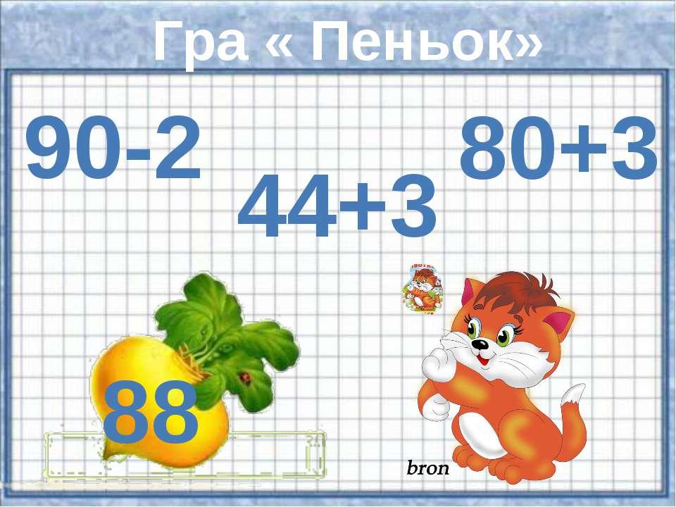 Гра « Пеньок» 44+3 90-2 88 80+3
