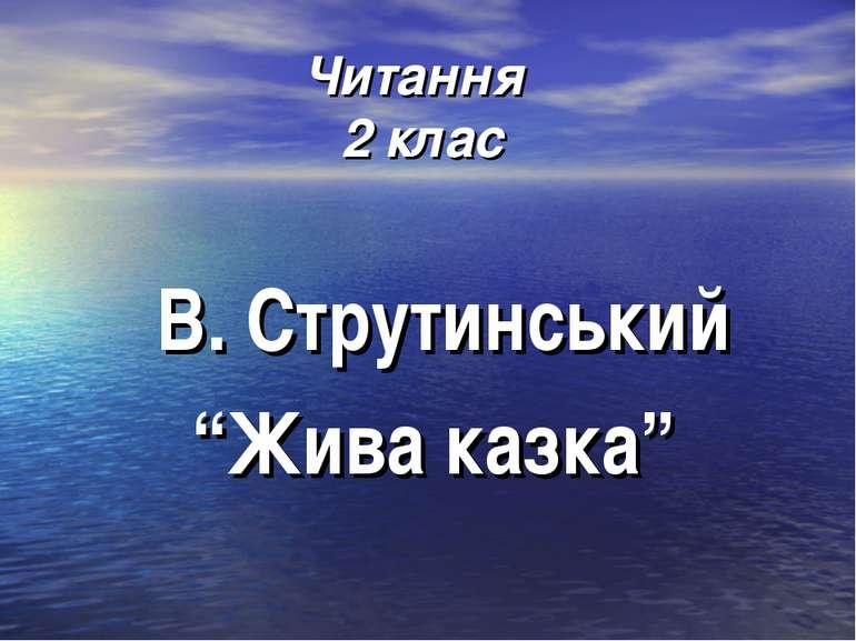 """Читання 2 клас В. Струтинський """"Жива казка"""""""