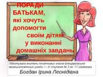 ПОРАДИ БАТЬКАМ, які хочуть допомогти своїм дітям у виконанні домашніх завдан...