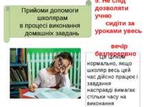 5. Не слід дозволяти учню сидіти за уроками увесь вечір безперервно Прийоми д...