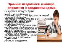 Причини нездатності школяра впоратися із завданням вдома - Він міг просто не ...