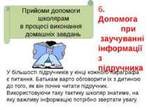 6. Допомога при заучуванні інформації з підручника Прийоми допомоги школярам ...