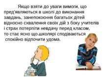 Якщо взяти до уваги вимоги, що пред'являються в школі до виконання завдань, з...