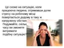 Це схоже на ситуацію, коли працююча людина, отримавши долю стресу на робочому...