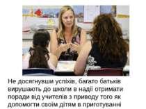 Не досягнувши успіхів, багато батьків вирушають до школи в надії отримати пор...