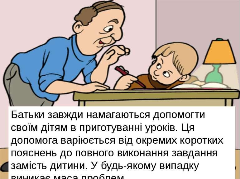 Батьки завжди намагаються допомогти своїм дітям в приготуванні уроків. Ця доп...