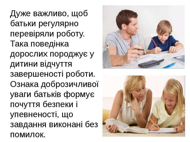 Дуже важливо, щоб батьки регулярно перевіряли роботу. Така поведінка дорослих...