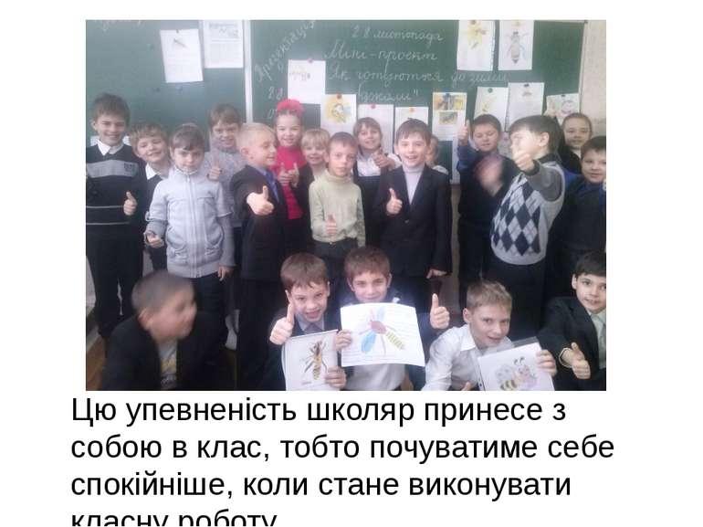 Цю упевненість школяр принесе з собою в клас, тобто почуватиме себе спокійніш...