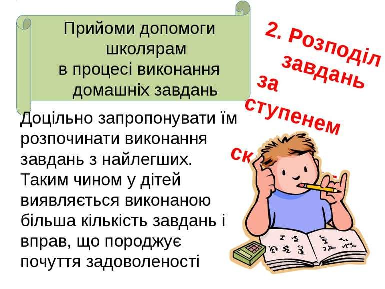 2. Розподіл завдань за ступенем складності Прийоми допомоги школярам в процес...