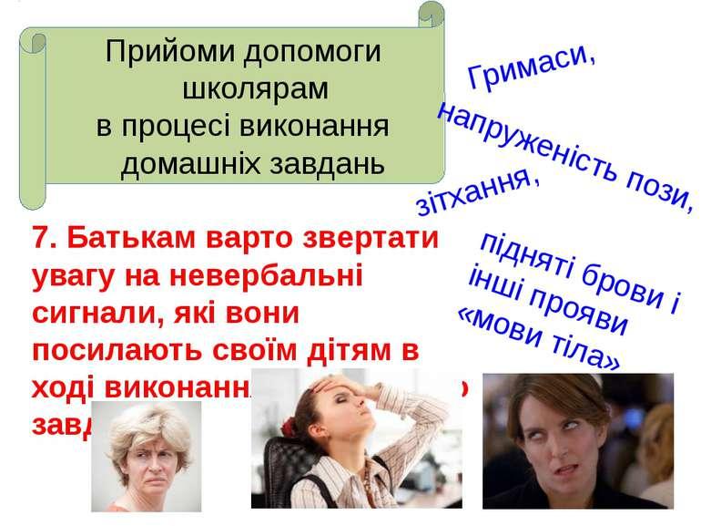 7. Батькам варто звертати увагу на невербальні сигнали, які вони посилають св...