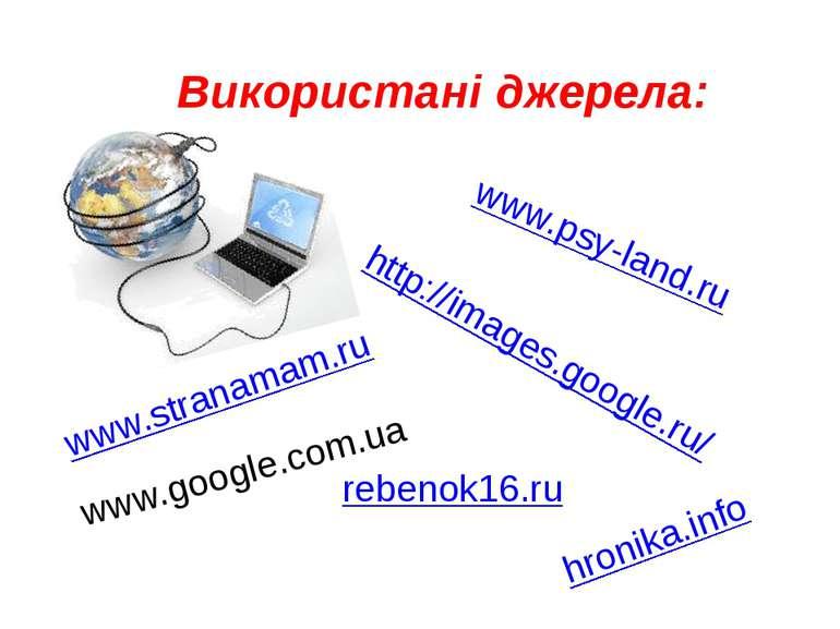 Використані джерела: http://images.google.ru/ www.google.com.ua www.stranamam...