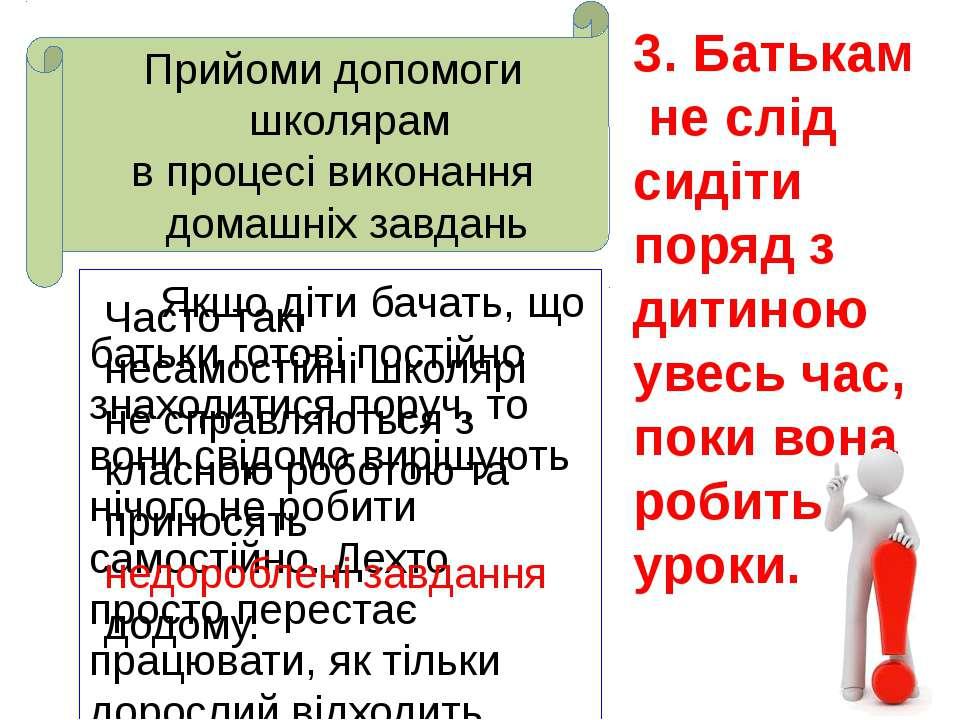 3. Батькам не слід сидіти поряд з дитиною увесь час, поки вона робить уроки. ...