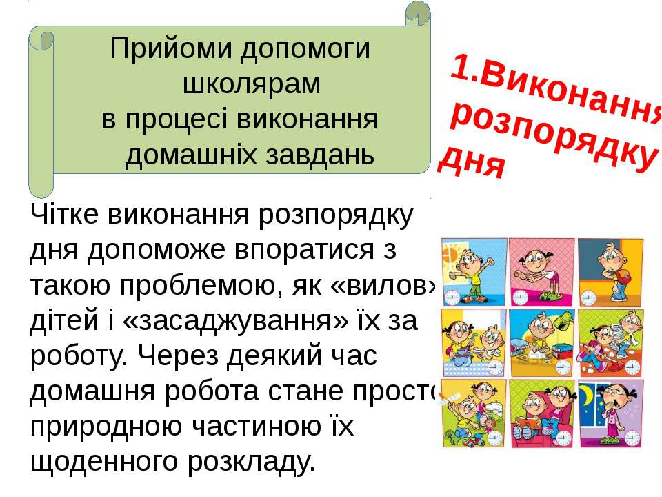 Прийоми допомоги школярам в процесі виконання домашніх завдань 1.Виконання ро...