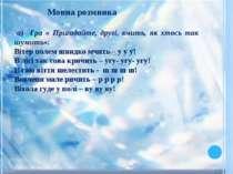 Мовна розминка а) Гра « Пригадайте, друзі, вмить, як хтось так шумить»: Вітер...