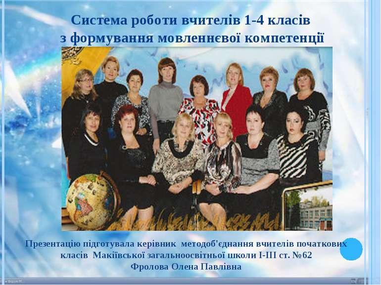 Система роботи вчителів 1-4 класів з формування мовленнєвої компетенції Презе...
