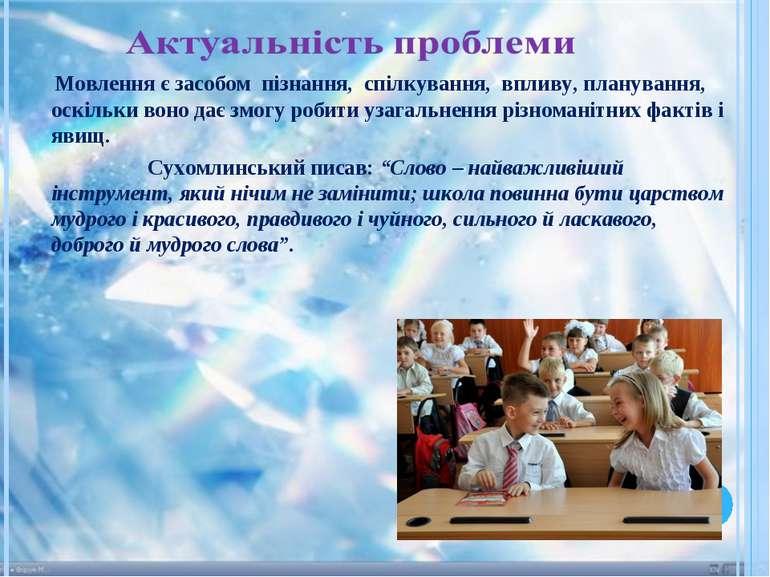 Мовлення є засобом пізнання, спілкування, впливу, планування, оскільки воно д...