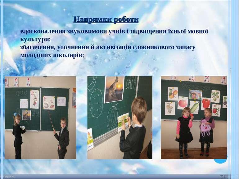 Напрямки роботи вдосконалення звуковимови учнів і підвищення їхньої мовної ку...