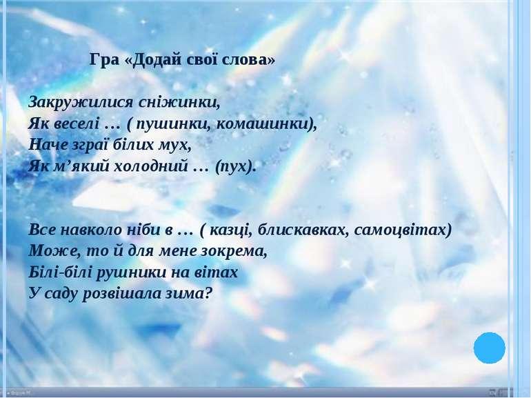Гра «Додай свої слова» Закружилися сніжинки, Як веселі … ( пушинки, комашинки...