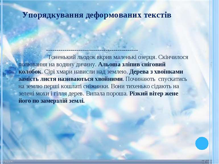 Упорядкування деформованих текстів ------------------------------------------...