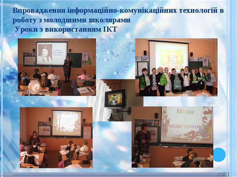 Впровадження інформаційно-комунікаційних технологій в роботу з молодшими школ...