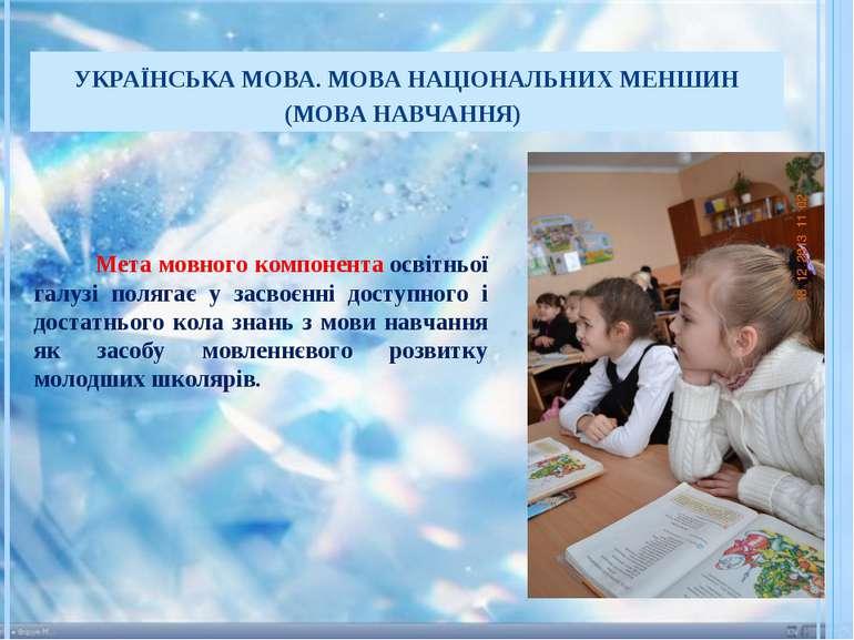 УКРАЇНСЬКА МОВА. МОВА НАЦІОНАЛЬНИХ МЕНШИН (МОВА НАВЧАННЯ) Мета мовного компон...