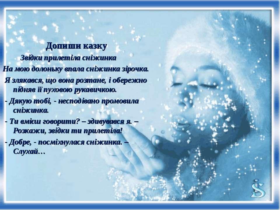 Допиши казку Звідки прилетіла сніжинка На мою долоньку впала сніжинка зірочка...